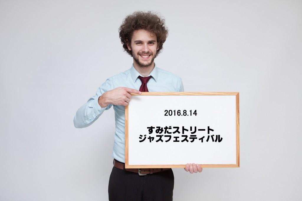 2016すみジャズ