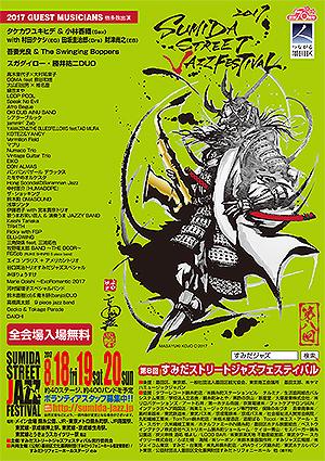 すみだストリートジャズフェスティバル2017