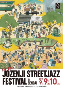 2017_定禅寺ストリートジャズフェスティバル